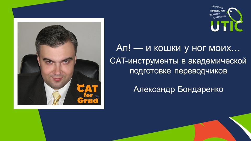 Bondarenko_Webinar_Pic_RU