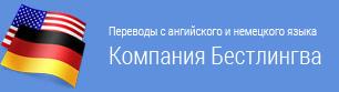 Агентство Best Lingva: английский, немецкий языки